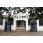 中华民国陆军军官学校