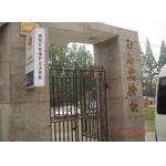 成都市温江区玉石学校
