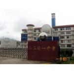福建省永泰第一中学(永泰一中)