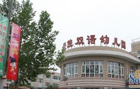 北京市朝阳区幼儿园图片大全-学校-我要搜学网