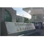 西藏职业�L技术学院