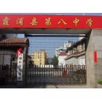 霞浦县第八中学