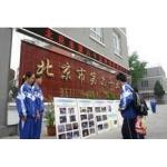 北京市第六十五中学