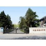 江苏省扬州中学