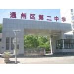 北京市通州区第二中学(通州二中)