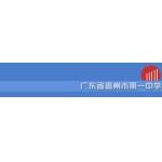 惠州市第一中学(惠州一中)