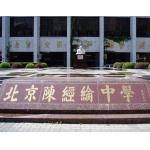 北京市陈经纶中学