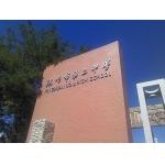 宁夏银川市第二中学(银川二中)
