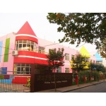 潍坊奎文区外国语幼儿园相册