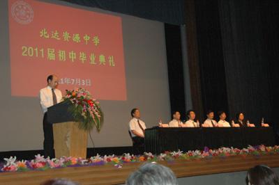 北京市北达资源中学相册