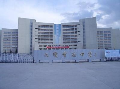 黑龙江省大庆实验中学学校简介 我要搜学网图片