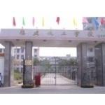 福建化工学校