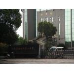 湖南省株洲市第二中学