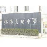 揭阳市真理中学