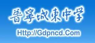 揭阳市普宁市城东中学相册