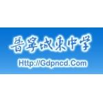 揭阳市普宁市城东中学