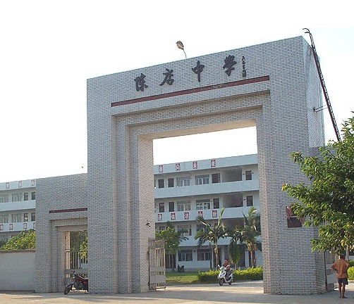 潮阳县陈店中学学校简介 我要搜学网