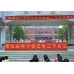 郁南县西江实验学校