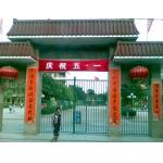 陆丰市碣北中学