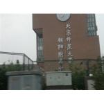 北京师范大学朝阳附属中学(北师大朝阳附中)