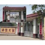 隆尧县第二中学(隆尧二中)