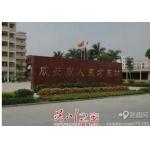 吴川市第三中学