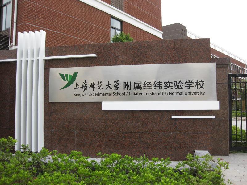 上海师范大学附属经纬实验学校(中学部)相册