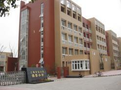 上海市宝山区杨泰实验学校(宝山区杨泰小学)相册