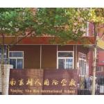 南京市树人国际学校(高中)