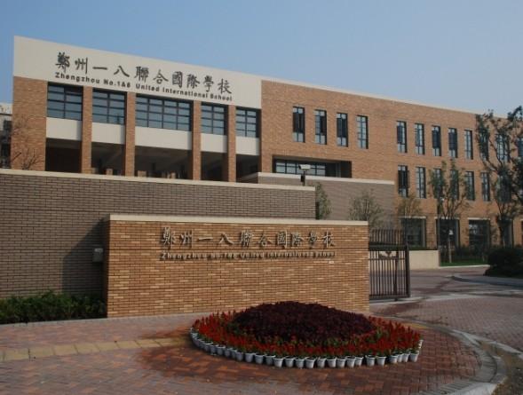 郑州一八联合国际学校相册