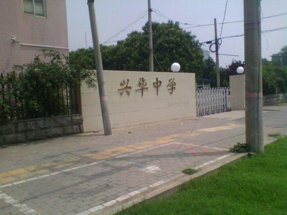 郑州兴华中学相册