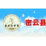 北京密云县古北口中学