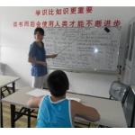 北京精学益生教育培训机构