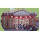 仙游县郊尾中学