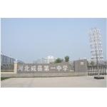 威县第一中学(威县一中)