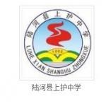 陆河县上护中学