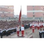 南和县第一中学(南和一中)