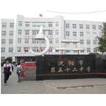 沈阳市第五十二中学
