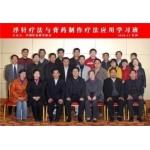 北京世界针联浮针中医研究院