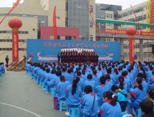 天津市第五十七中学(天津57中)相册