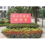 太原市同心外国语学校