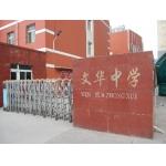 太原市文华中学(四十八中分校)
