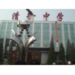 太原市清徐中学