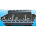 武汉市第四初级中学(原武汉76中)