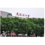武汉市十一初级中学(原十一学校)