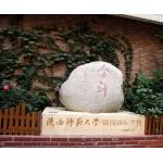 西安锦园国际学校