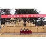 青岛开发区第三中学(青开三中)