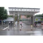 长沙市第二十一中学