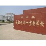 辽中县城郊九年一贯制学校