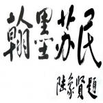 上海市嘉定区苏民学校